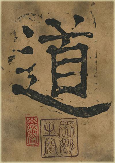 Tao Out Handmade Tao Te Ching Block Prints Chinese